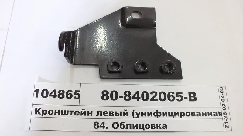 Кабина облицовка МТЗ 80 82 в России. Сравнить цены, купить.