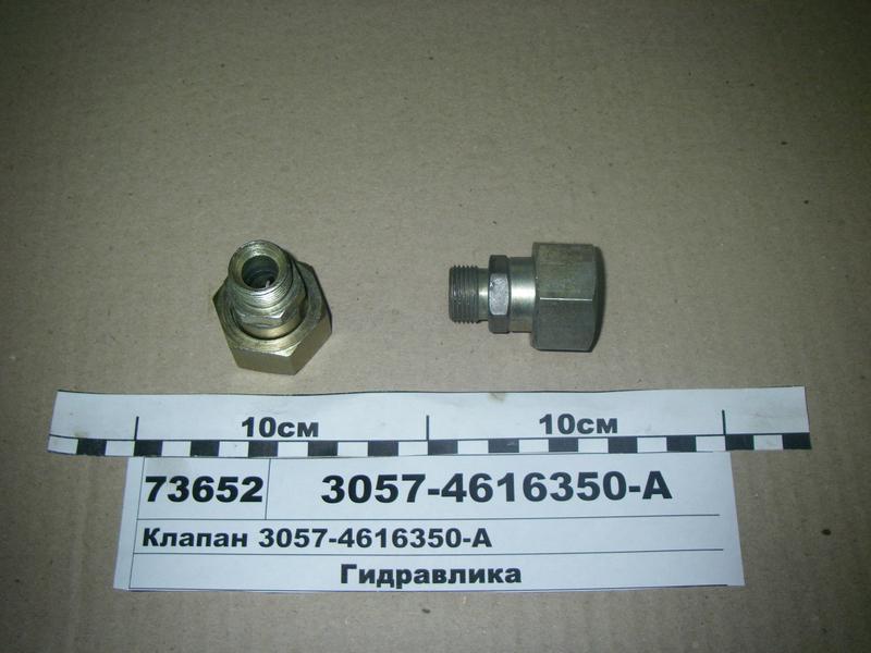 Клапан замедлительный H036.65.000-06 (МТЗ): продажа, цена.