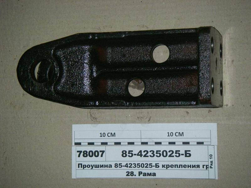 Лонжерон 1523-2801030 правый трактора МТЗ-1221, МТЗ-1523.